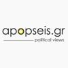 apopseis.gr